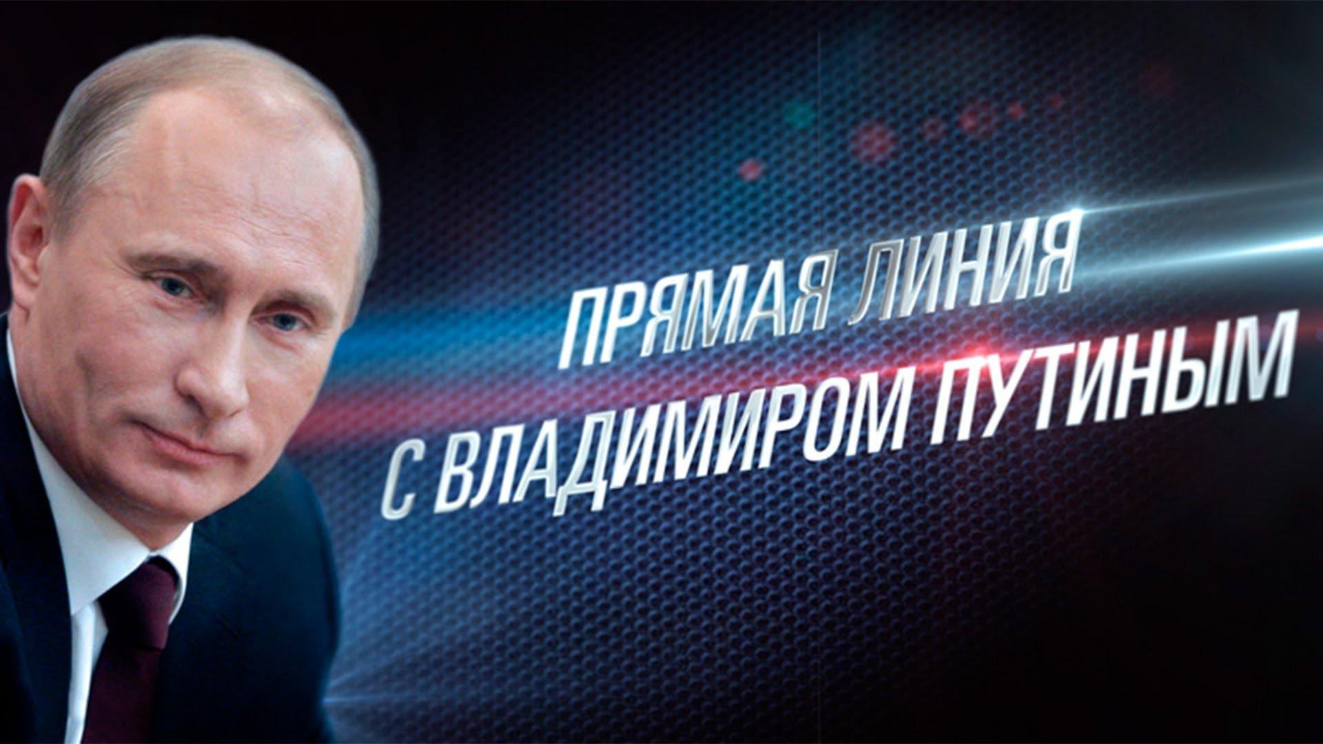 «Прямая линия сВладимиром Путиным» вносит коррективы всетку вещания ГТРК «Оренбург»