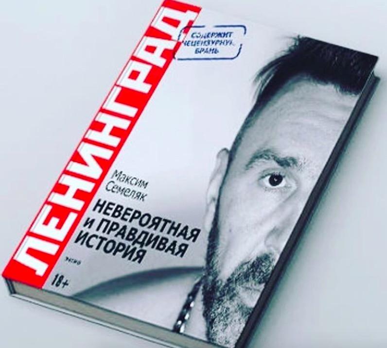 Сергей Шнуров представил «Невероятную иправдивую историю» группы «Ленинград»