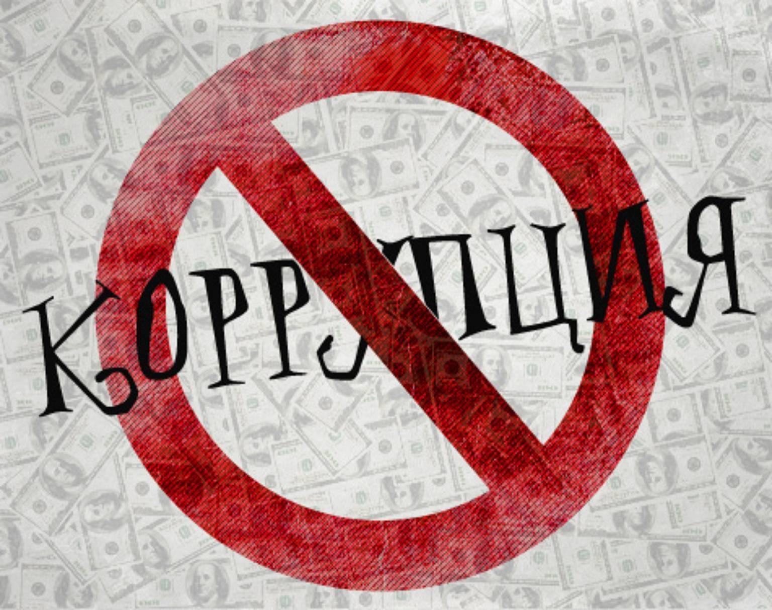 В государственной думе предлагают ужесточить уголовную ответственность закоррупцию