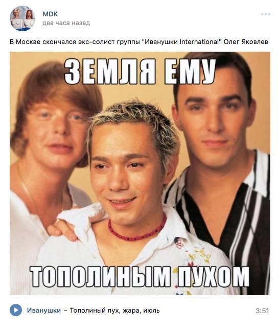 Первые подробности смерти солиста «Иванушки International»