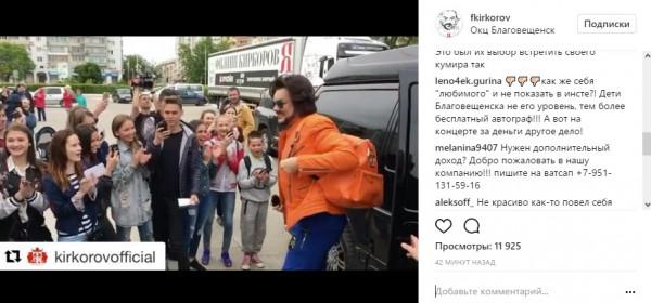 Киркоров оскорбил своим поведением фанатов в Благовещенске