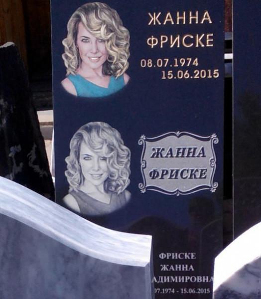 Челябинские ритуальщики повторно похоронили Жанну Фриске