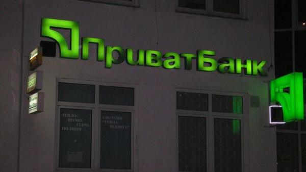 Минфин Украины принял решение о вложении в Приватбанк еще $865 млн