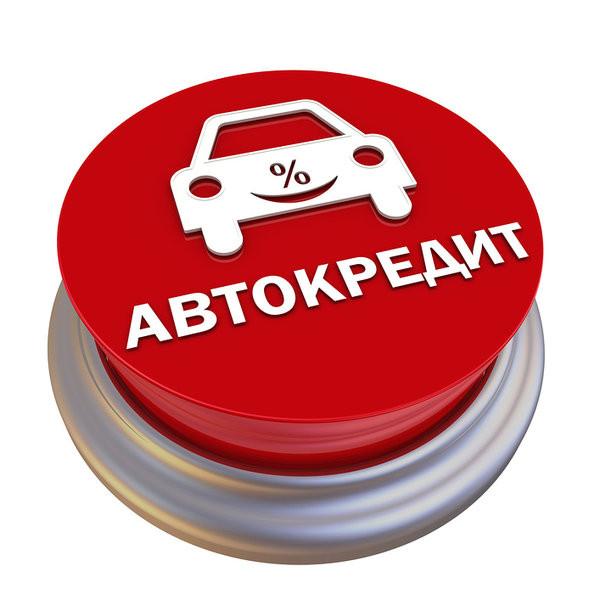 С1июля в России стартовала госпрограммы поддержки отечественного авторынка