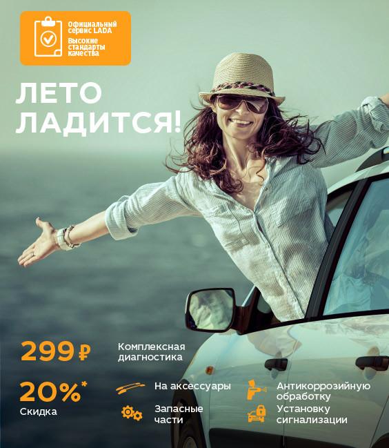 «АВТОВАЗ» объявил оначале сервисной акции для собственников авто Лада