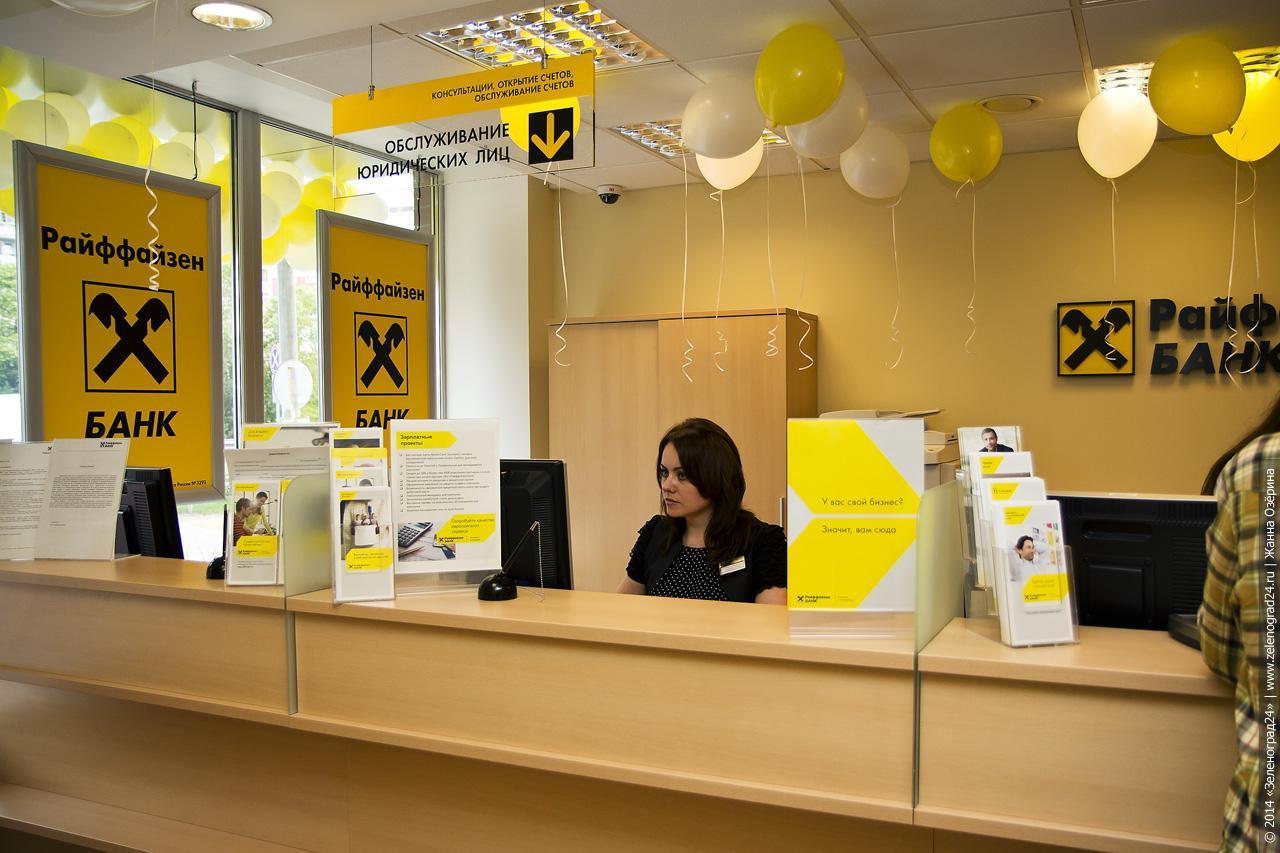 «Райффайзенбанк» устранил сбой вработе онлайн-сервисов ибанкоматов