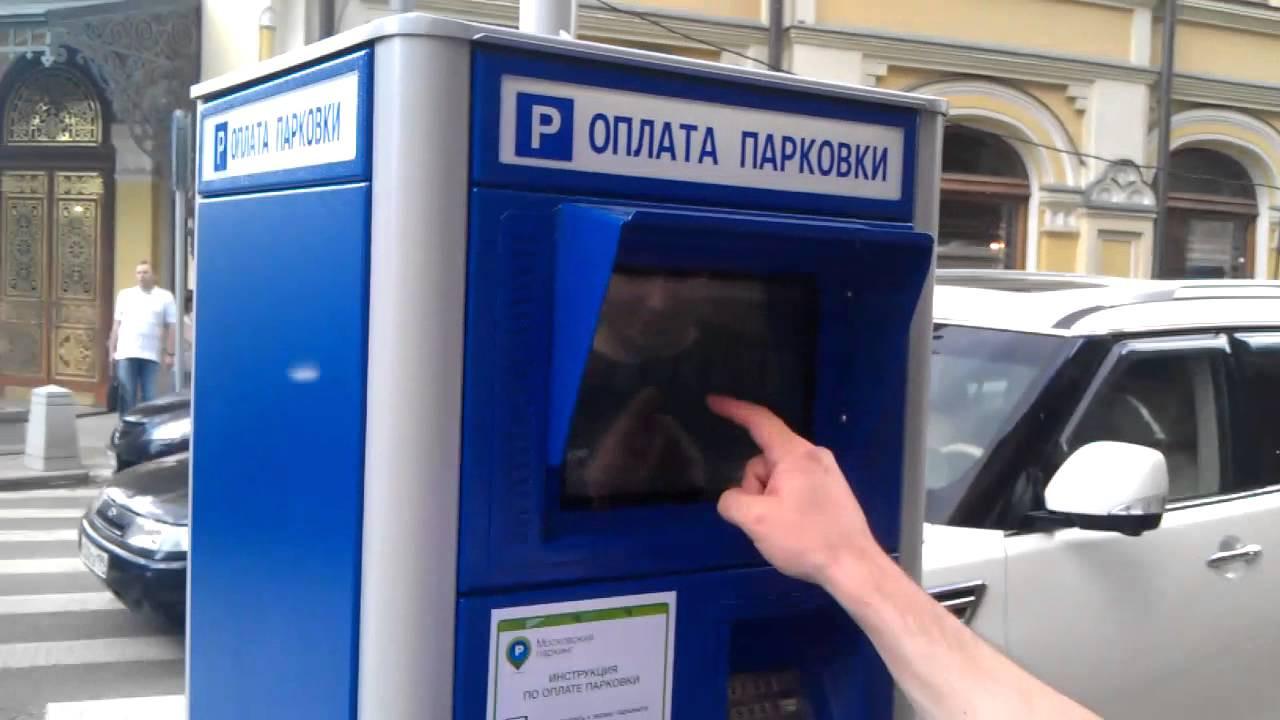 Количество паркоматов на дорогах столицы возрастет начетверть в нынешнем году