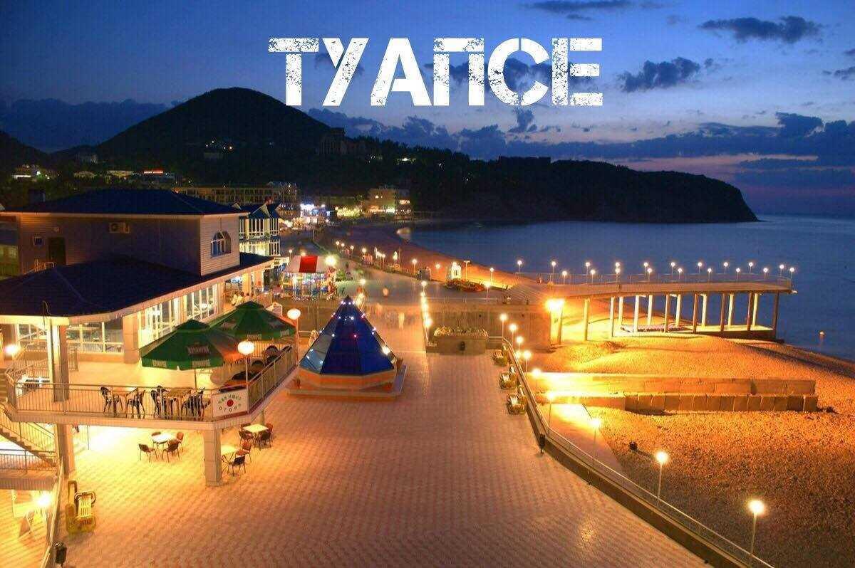 Туапсе возглавил топ-10 самых экономичных морских курортов РФ