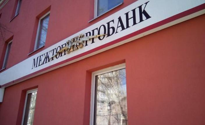 Выплаты вкладчикам Межтопэнергобанка оценили в22,2 млрд. руб.