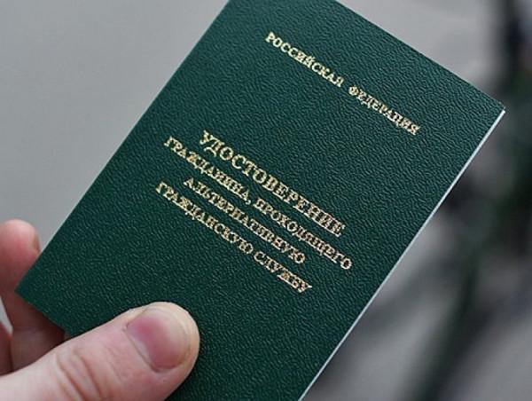 В России изменен порядок прохождения альтернативной службы