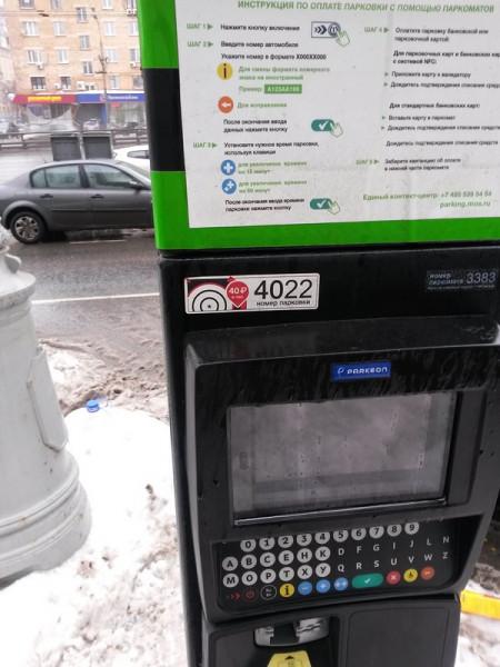 В Москве временно приостановили работу некоторых паркоматов