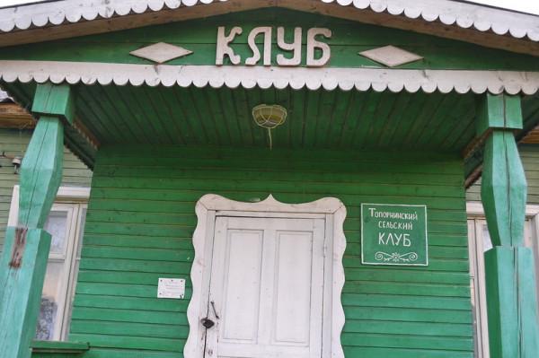 Правительство выделит субсидии для сельских домов культуры