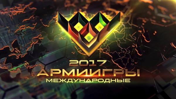 Министр обороны РФ Шойгу открыл Армейские международные игры-2017