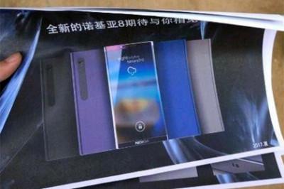 В Сети раскрыли дизайн безрамочного смартфона Nokia