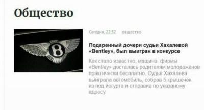 Соцсети высмеяли историю со свадьбой дочери судьи из Краснодара
