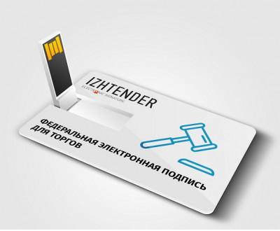 Удостоверяющий центр ИжТендер оказывает участникам электронных торгов полный спектр услуг
