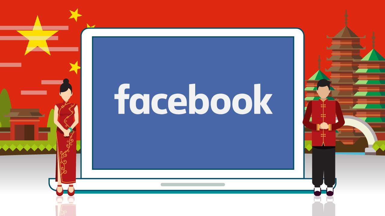 Фейсбук  тайком пробрался наКитайски рынок— КиберКонтрабанда