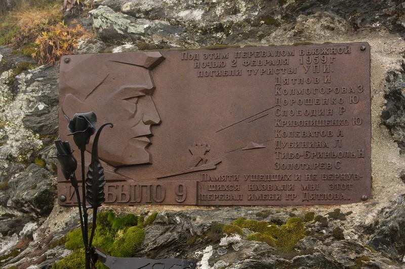 Наперевале Дятлова отыскали сооружение, связанное с трагичной смертью туристов