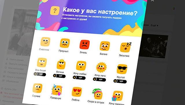 «Одноклассники» запустили новый сервис «Настроения»