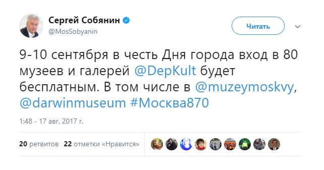 ВДень города в столичные музеи будут пускать бесплатно