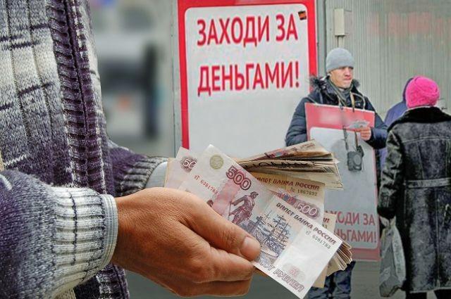 Жители России подсели намикрокредиты— специалист