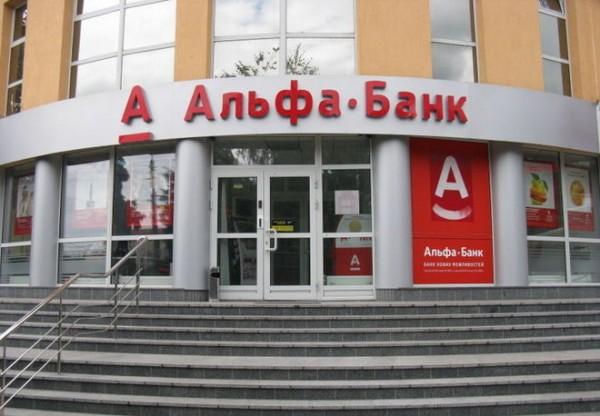 «Альфа-Капитал» предупредил своих клиентов о рисках в четырех банках