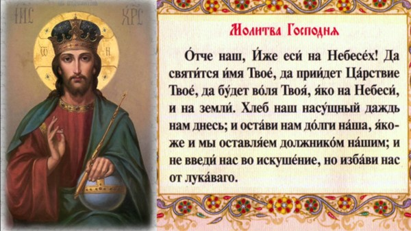 В Челябинске реклама с «Отче наш» признана противоречащей закону