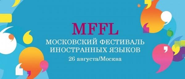 Уникальный фестиваль иностранных языков «MFFL 2017» приглашает участников