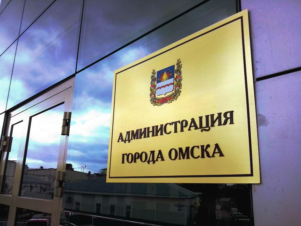 Картинки по запросу администрация омска