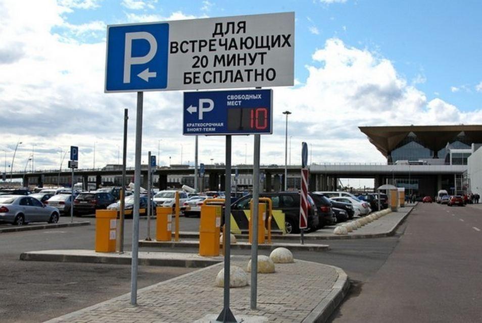 После критики Албина вПулково появится дополнительные парковки
