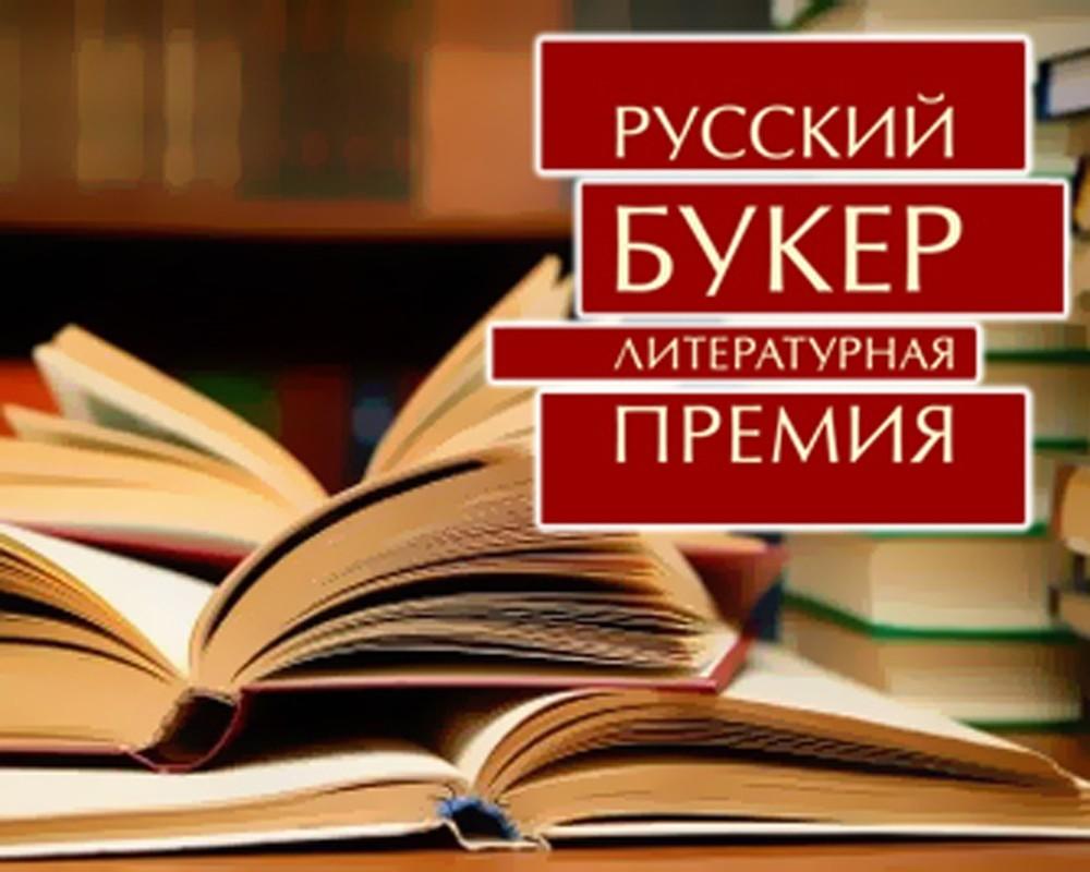 Влонг-лист книжной премии «Русский букер» вошло 19 романов