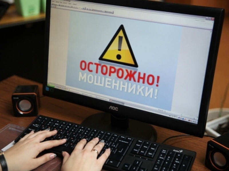 Банк Российской Федерации ликвидирует 400 мошеннических доменов
