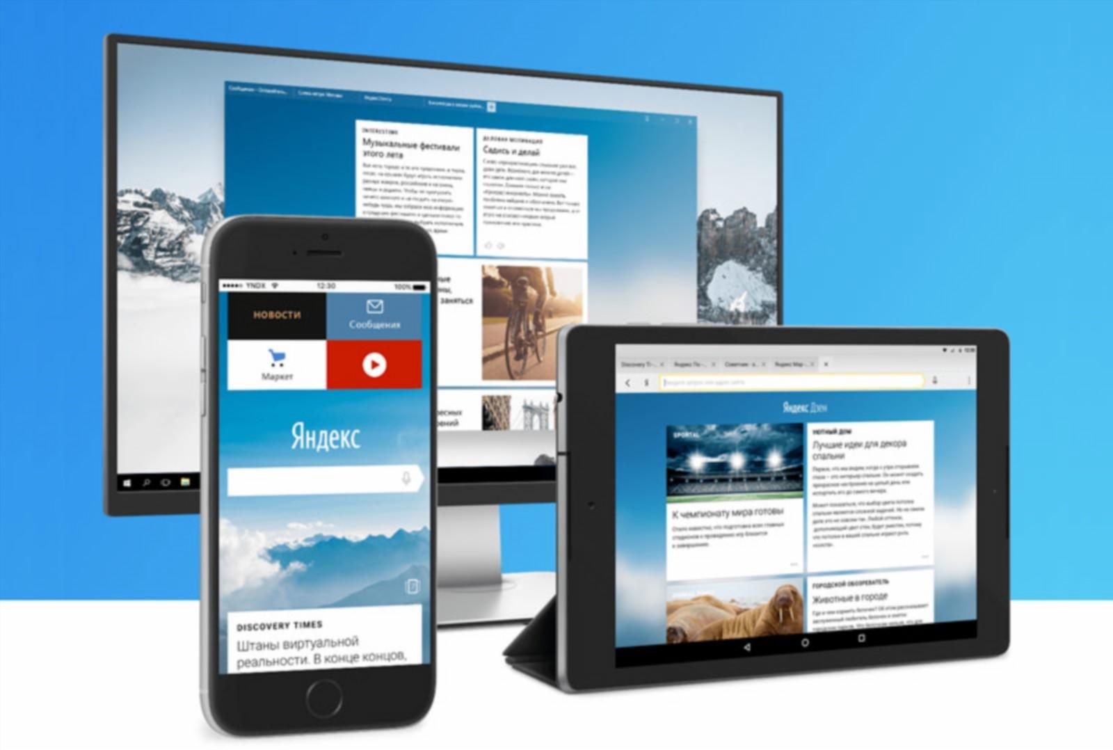 Яндекс.Дзен сейчас доступен на андроид