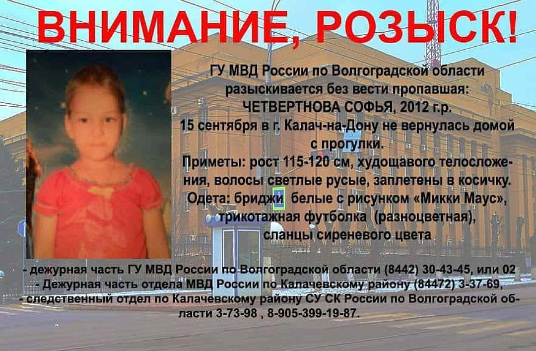 В Калачевском районе пропала пятилетняя девочка