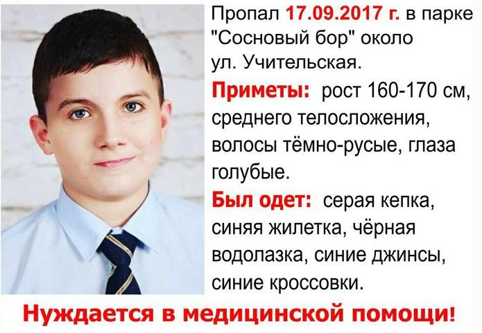 ВНовосибирске 11-летний парень пропал около Соснового бора