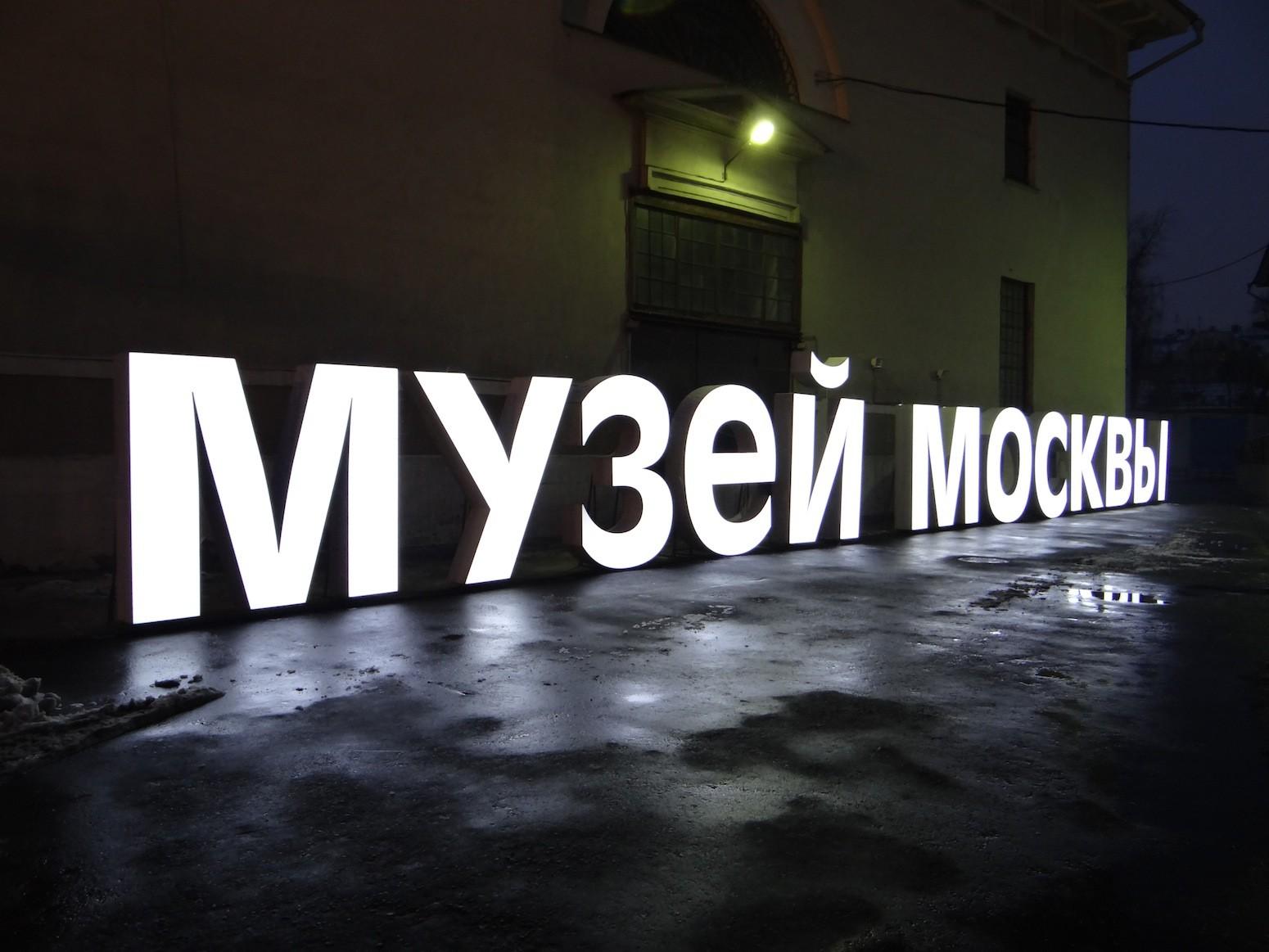 ВМузее столицы запускают «90 минутный» формат экскурсий