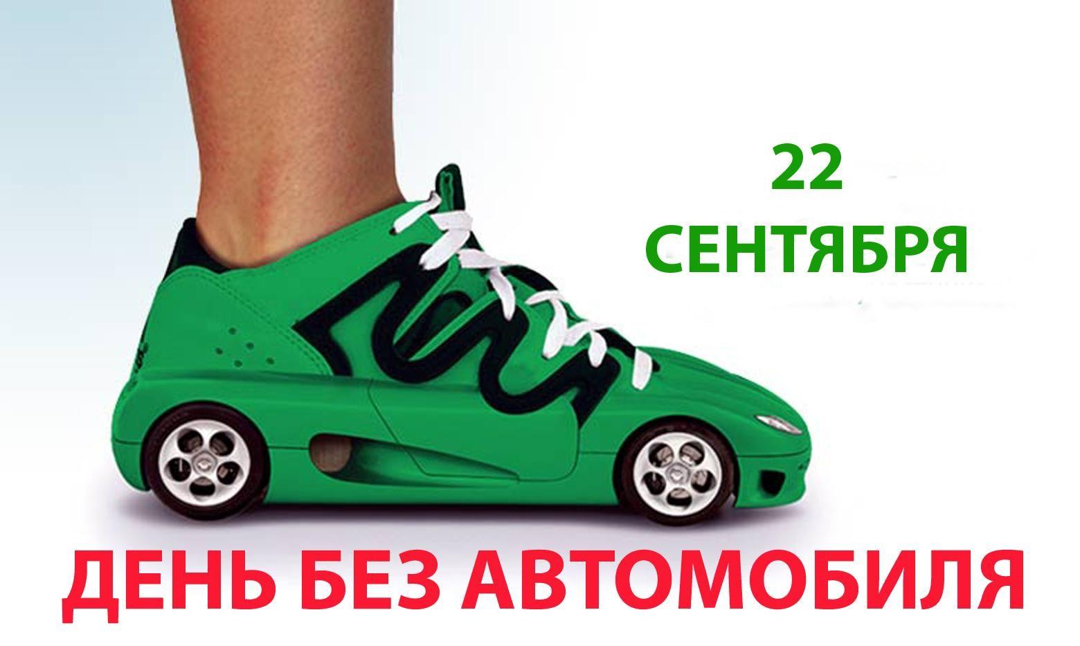 Барнаульцев призывают отказаться отавтомобиля 22сентября