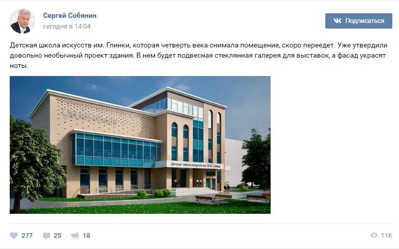 Утвержден проект здания детской школы искусств им.М.Глинки