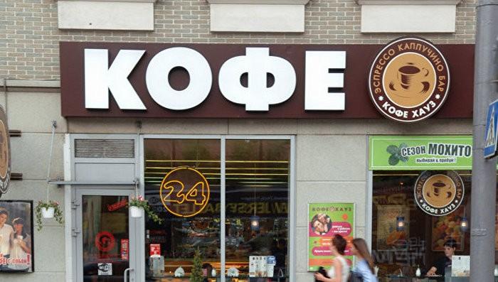 Роспотребнадзор: 84 кафе сети «Кофе Хауз» в столице России работали снарушениями