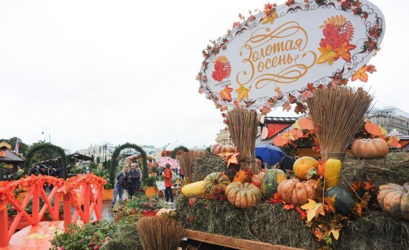Столичные рынки предоставят скидки до20% врамках фестиваля «Золотая осень»