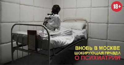 В медиацентре ИА «Известия» открылась выставка «Психиатрия: прошлое и настоящее»