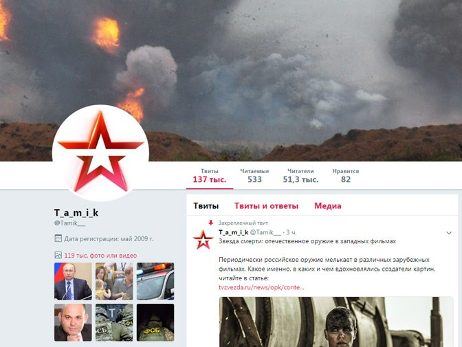 Украинские хакеры взломали аккаунты канала «Звезда» после статей о кинофильме «Крым»