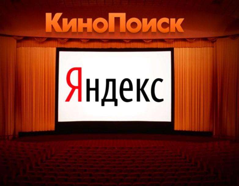 «Яндекс» создаст платный сервис для показа кинофильмов