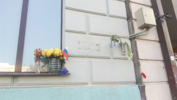 С дома Немцова в Москве сняли мемориальную доску