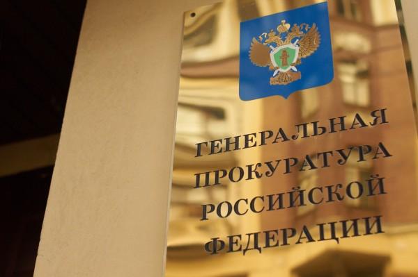 Генпрокуратура РФ назвала регионы с