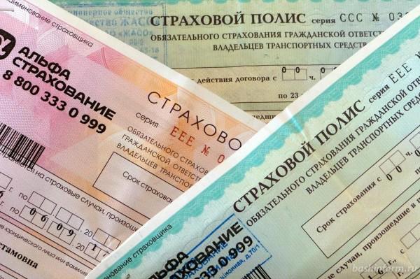 Опубликован ТОП-10 российских регионов по потерям страховщиков ОСАГО