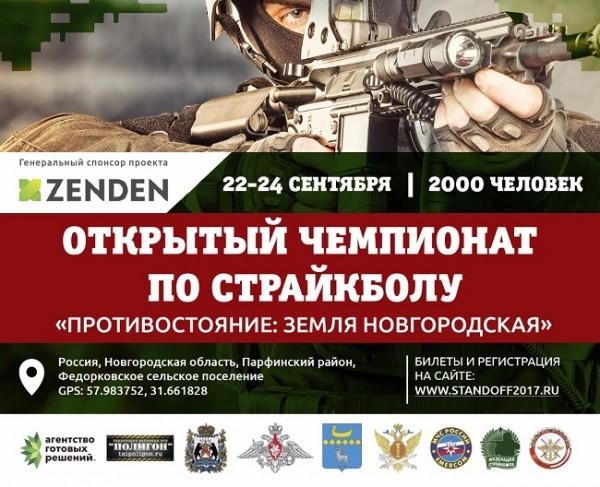 Две тысячи спортсменов прибудут в Новгородскую область на открытый чемпионат РФ по страйкболу