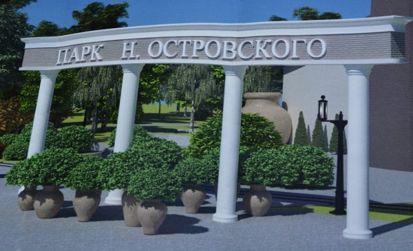 В парке Островского в Ростове могут установить памятник