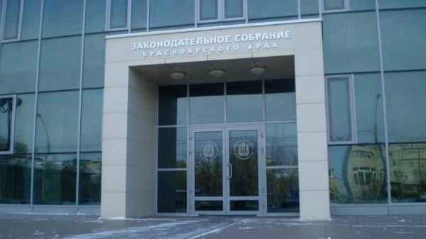 Заксобрание Красноярского края покупает два авто за 3 млн рублей