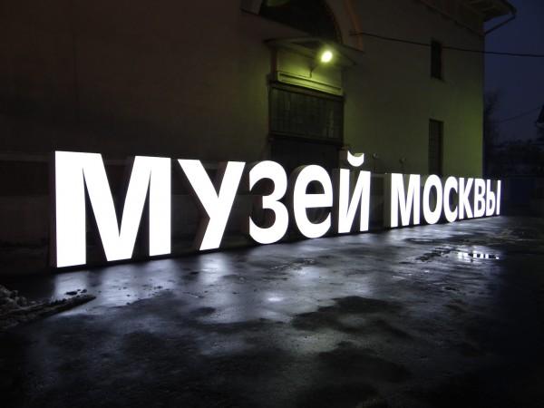 В Музее Москвы стартует новый формат экскурсий